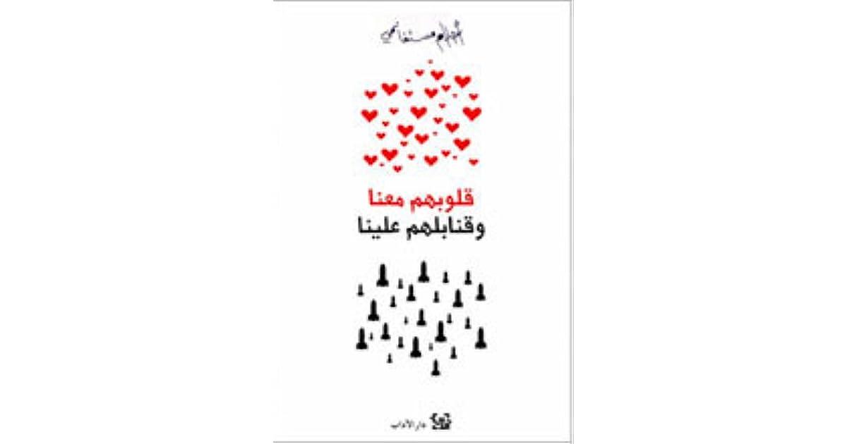 قلوبهم معنا وقنابلهم علينا By Ahlam Mosteghanemi