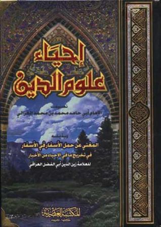 إحياء علوم الدين By أبو حامد الغزالي