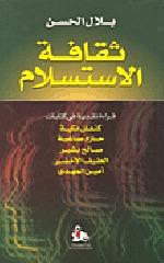 ثقافة الاستسلام By بلال الحسن