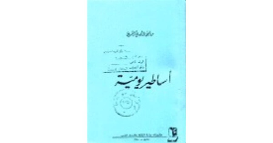 أساطير يومية By رياض الصالح الحسين