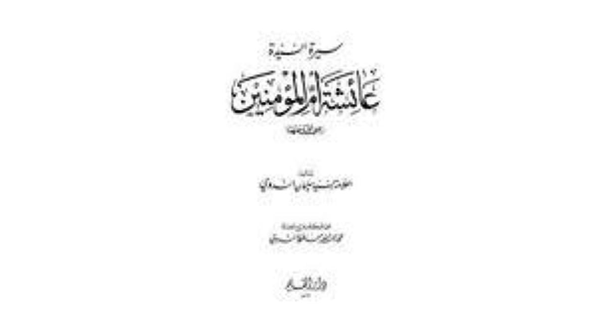 سيرة السيدة عائشة أم المؤمنين رضي الله عنها by سليمان الندوي