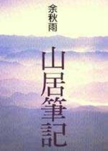 山居筆記 by Yu Qiuyu