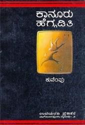 ಕಾನೂರು ಹೆಗ್ಗಡಿತಿ | Kanooru Heggadithi