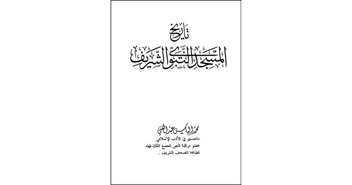 تاريخ المسجد النبوي الشريف by محمد إلياس عبد الغني