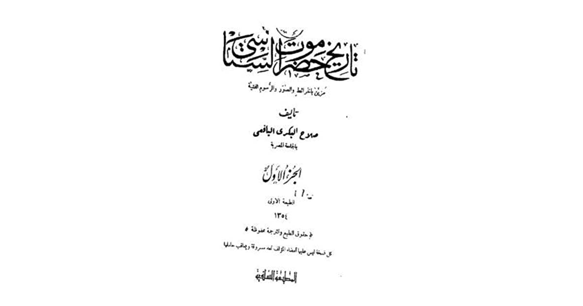 تاريخ حضرموت السياسي by صلاح البكري