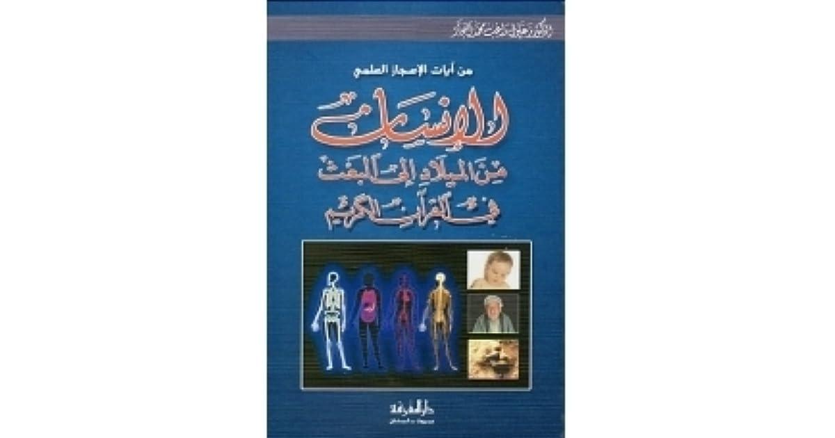 الإنسان من الميلاد إلى البعث في القرآن الكريم By زغلول النجار
