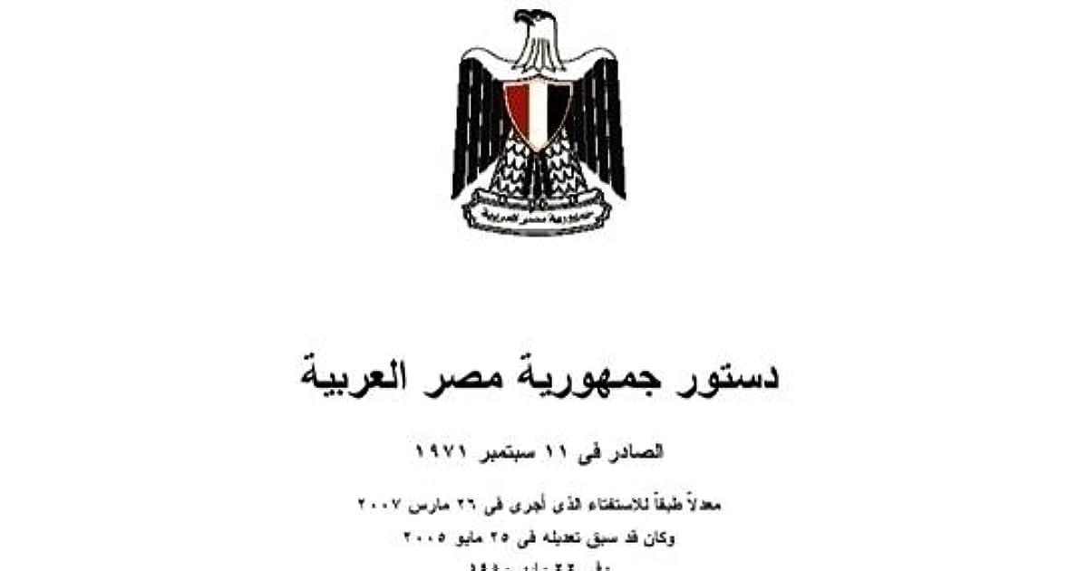 Aml Salah's review of دستور جمهورية مصر العربية1971