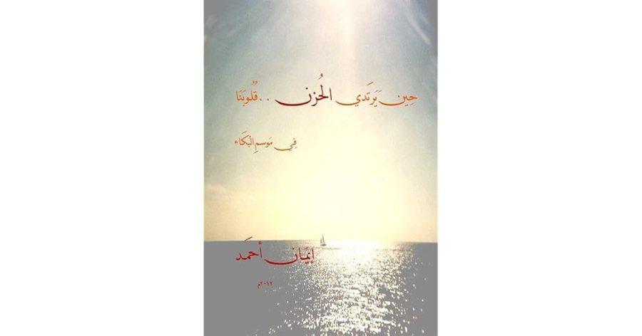 حين يرتدي الحزن قلوبنا By إيمان أحمد