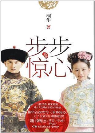 Bu Bu Jing Xin Ending : ending, Xin/步步惊心