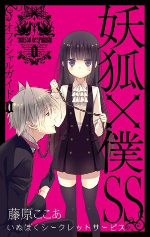 Inu X Boku Ss : 妖狐×僕, Official, Guide, Cocoa, Fujiwara