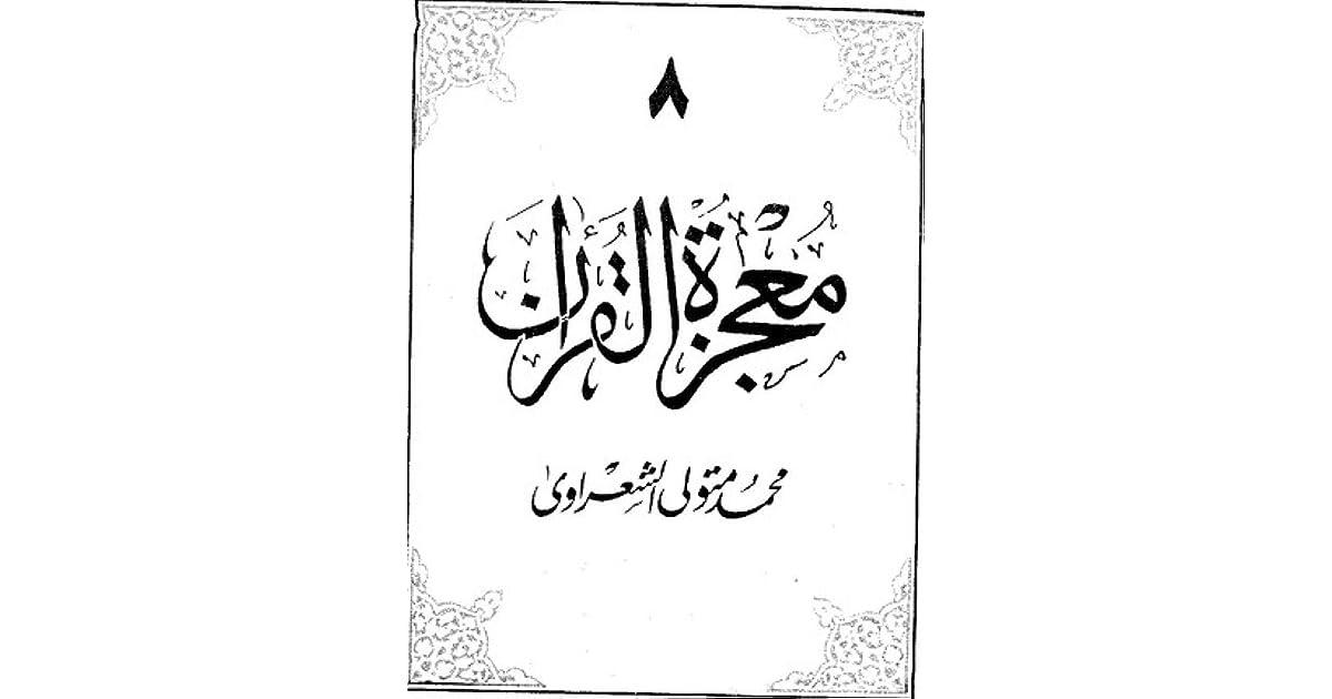 معجزة القرآن ج8 by محمد متولي الشعراوي