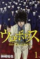 Download Ouroboros Sub Indo : download, ouroboros, Ouroboros, 神崎裕也, (Yuya, Kanzaki)