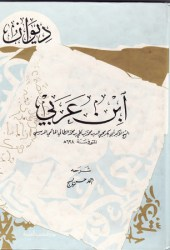 ديوان ابن عربي
