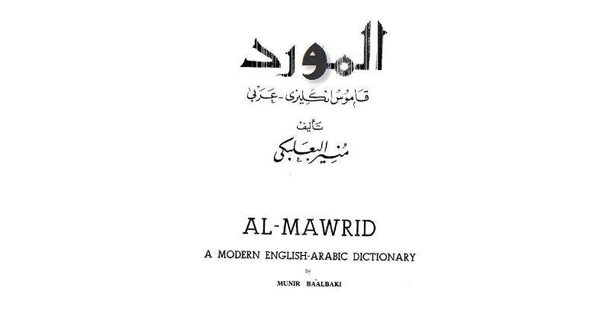 المورد قاموس إنجليزي عربي by منير البعلبكي — Reviews