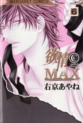 Desire Climax, Vol. 6