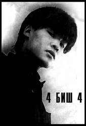 4 биш 4