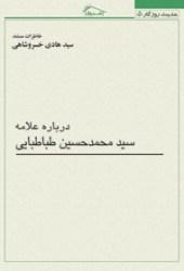 خاطرات سیدهادی خسروشاهی درباره علامه سیدمحمدحسین طباطبایی
