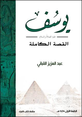 يوسف عليه السلام القصة الكاملة By عبد العزيز القباني