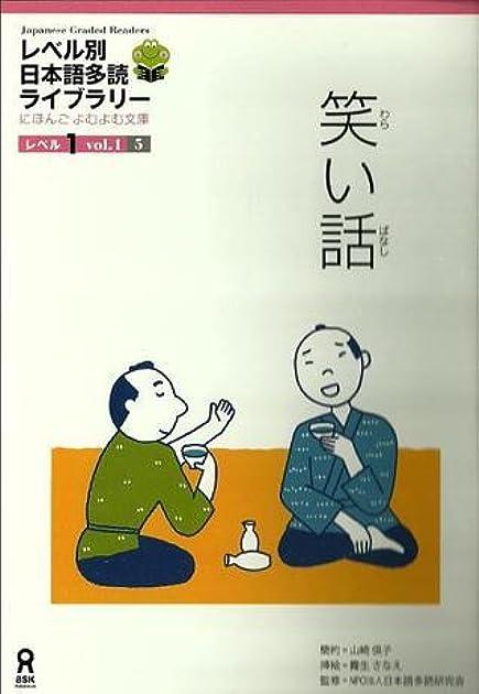 笑い話 (Japanese Graded Readers. Level 1 Vol. 1. #5) by 山崎倶子
