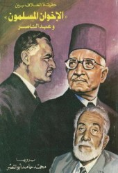 حقيقة الخلاف بين الاخوان المسلمون و جمال عبدالناصر