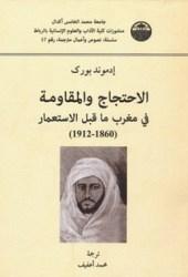 الاحتجاج والمقاومة في مغرب ما قبل الاستعمار