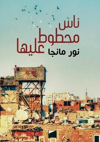 غلاف كتاب ناس محطوط عليها للكاتبة هند عبد الله أو نور مانجا كما تعرف على فيسبوك