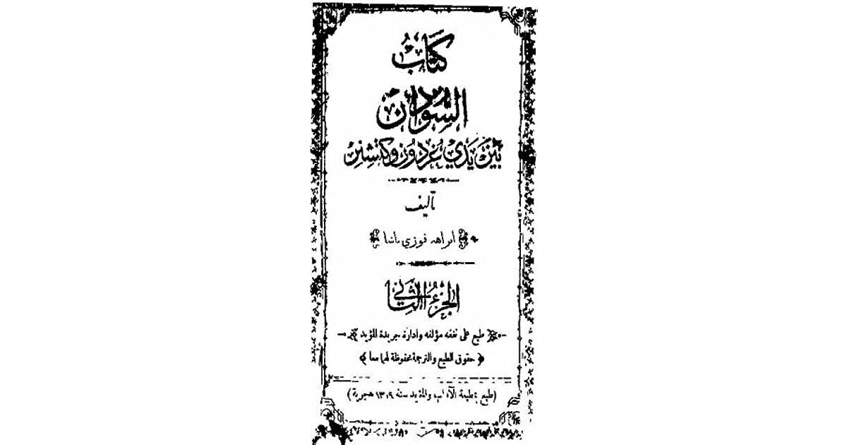 السودان بين يدي غردون و كتشنر by إبراهيم فوزي باشا