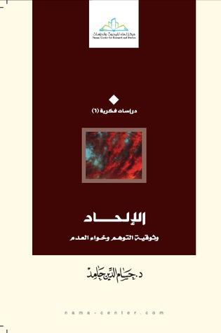 الإلحاد وثوقية التوهم وخواء العدم By حسام الدين حامد