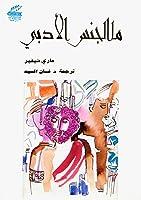 Qu Est Ce Qu Un Genre Litteraire : genre, litteraire, Qu'est-ce, Qu'un, Genre, Litteraire?, Jean-Marie, Schaeffer
