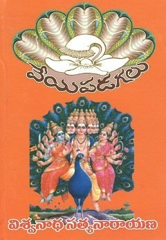 వేయిపడగలు [Veyi Padagalu] by Viswanatha Satyanarayana