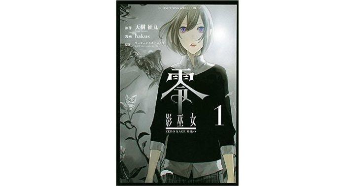 Fatal Frame Shadow Priestess Manga English   Framess.co