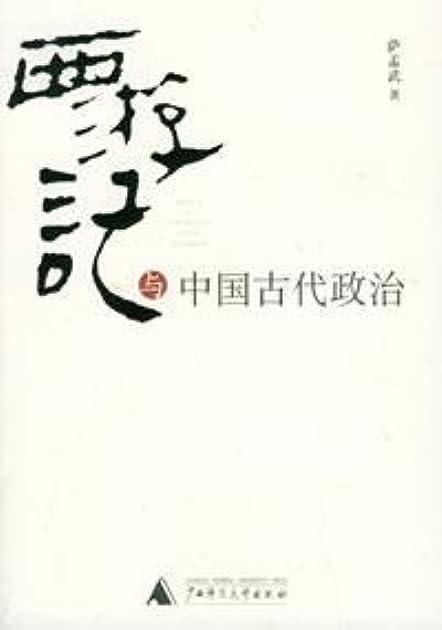 西遊記與中國古代政治 by 薩孟武