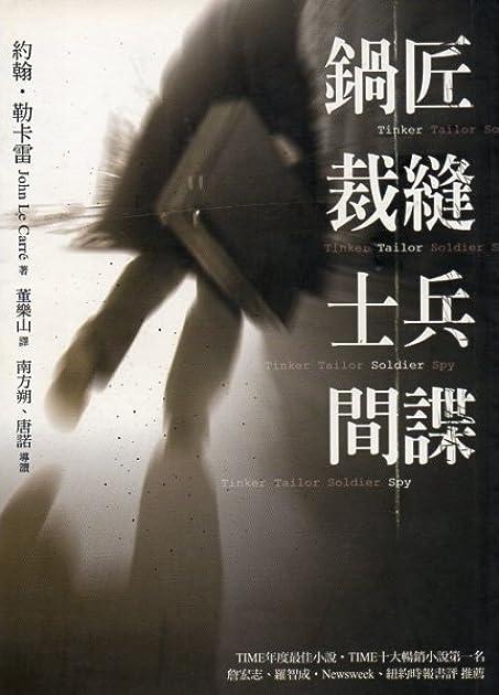 鍋匠,裁縫,士兵,間諜 (卡拉三部曲, #1) by John le Carré