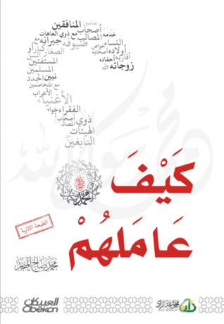 كتاب كيف عاملهم محمد صالح المنجد