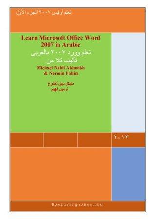 Learn Microsoft Office Word 2007 In Arabic By Michael Nabil
