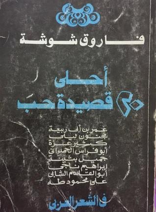 أحلى عشرين قصيدة حب في الشعر العربي By فاروق شوشة