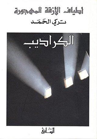 الكراديب By تركي الحمد
