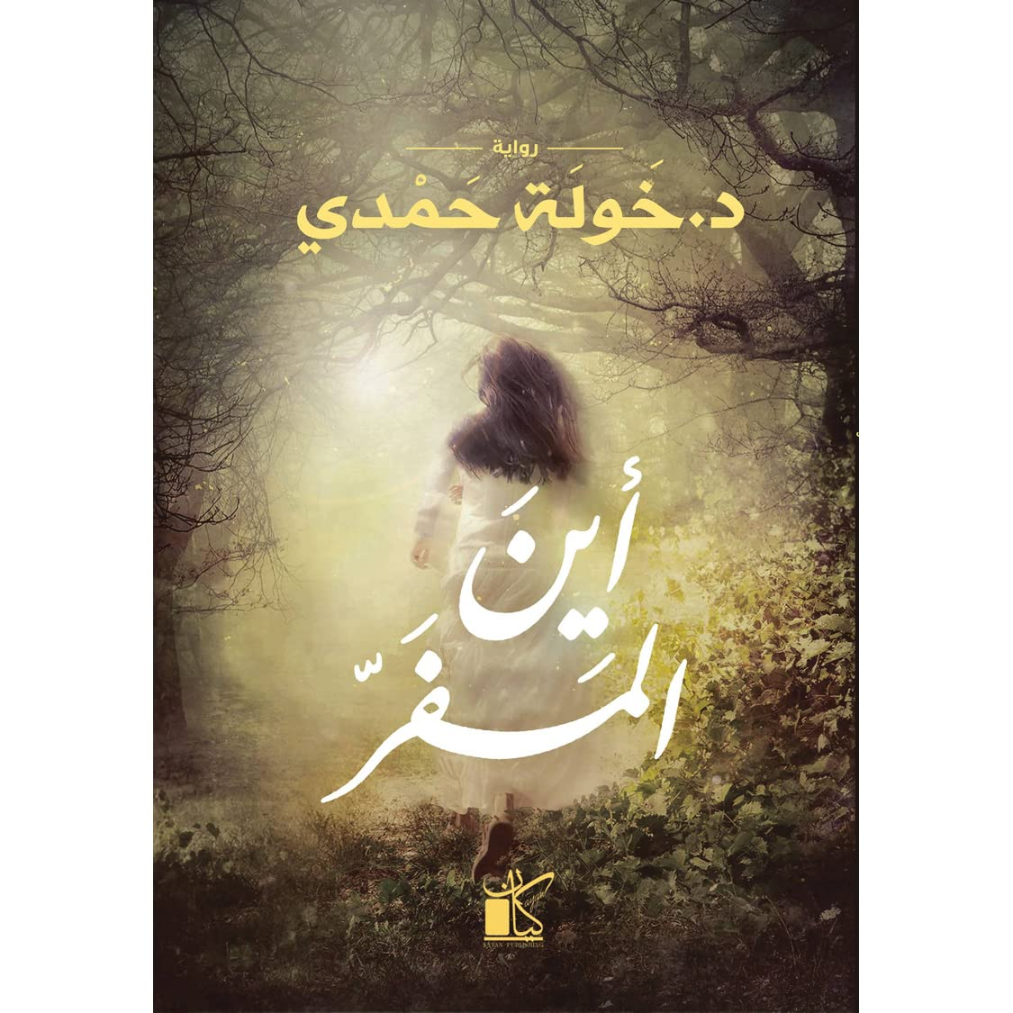 أين المفر By خولة حمدي
