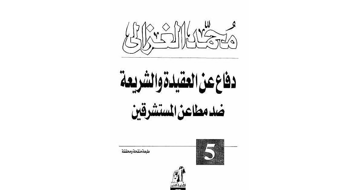 دفاع عن العقيدة والشريعة ضد مطاعن المستشرقين by محمد الغزالي