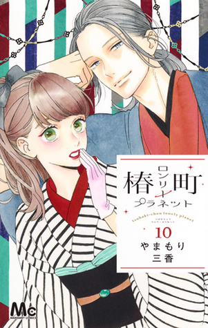 Tsubaki Chou Lonely Planet : tsubaki, lonely, planet, 椿町ロンリープラネット, [Tsubaki-chou, Lonely, Planet, Yamamori
