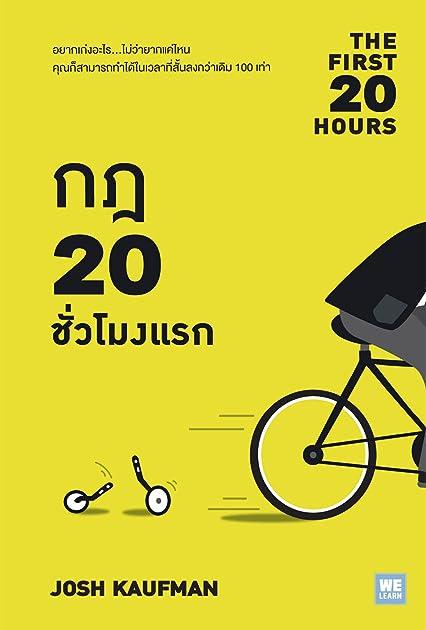 กฎ 20 ชั่วโมงแรก The First 20 Hours by Josh Kaufman