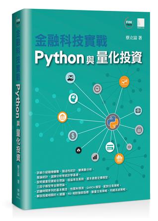金融科技實戰:Python與量化投資 by 蔡立耑