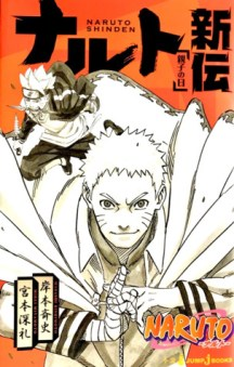 Image result for Naruto: Naruto's Story--Family Day