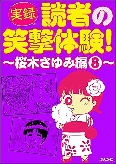【無料ダウンロード】 桜木 さゆみ 顔 寫真 - 人気の畫像をダウンロードする