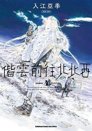 偕雲前往北北西 4 by Aki Irie