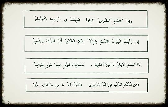ديوان المتنبي By أبو الطيب المتنبي