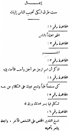 Ahmad Ebaids خبرات مجرب Books On Goodreads 23 Books