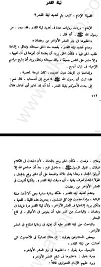 100 سؤال وجواب مع الشيخ محمد متولي الشعراوي By إبراهيم مصبح