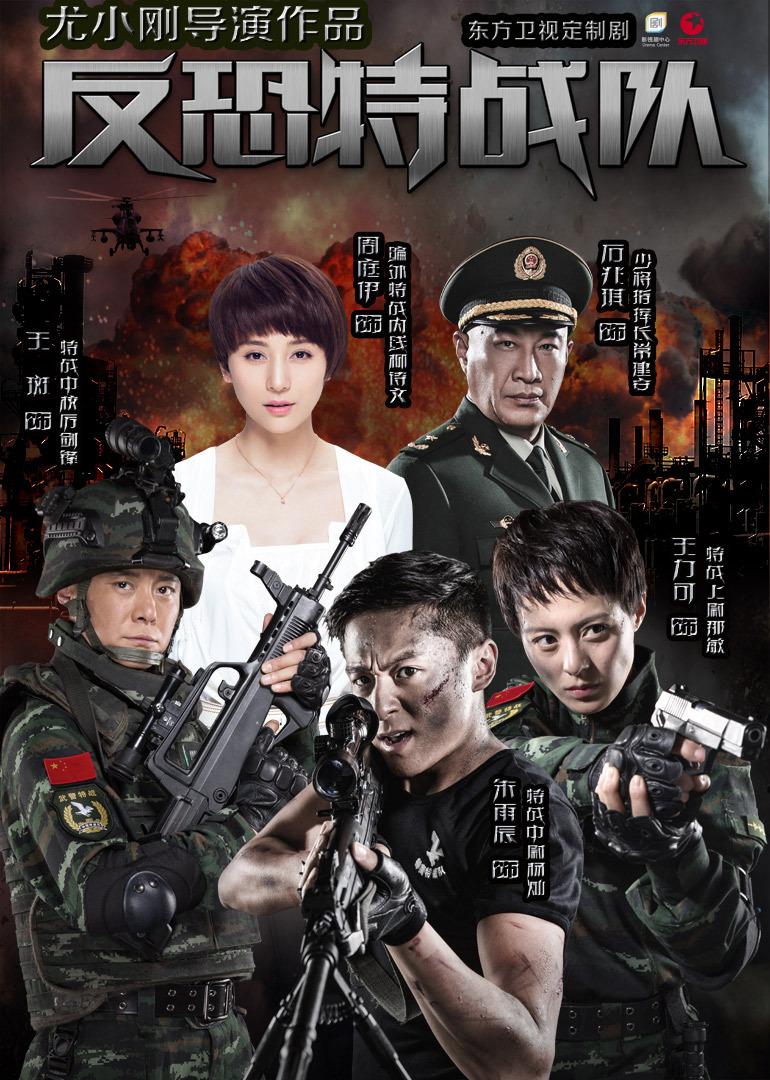 《反恐特戰隊》Anti-terrorism Special Forces是2015年中國反恐軍旅電視劇,由朱雨辰、王力可及周庭伊領銜主演,導演尤小剛。此劇以中國武警部隊為主題,製作成本逾千萬人民幣。該劇是中國著名導演尤小剛闊別軍旅題材32年的回歸之作。