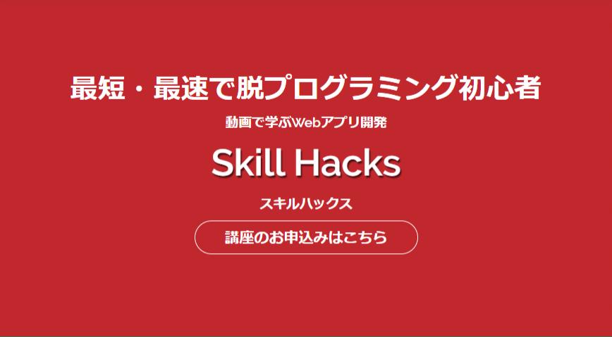 Skill Hacks(スキルハックス)の口コミ・評判